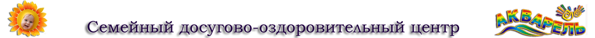ДЕТСКИЙ БАССЕЙН В НОВОСИБИРСКЕ - ДЕТСКИЙ БАССЕЙН НА ГОРСКОМ - БАССЕЙН ДЛЯ ГРУДНИЧКОВ В НОВОСИБИРСКЕ - ДЕТСКИЙ ЦЕНТР АКВАРЕЛЬ В НОВОСИБИРСКЕ - ЦЕНТР РАЗВИТИЯ РЕБЕНКА - В НОВОСИБИРСКЕ - ШКОЛА РАННЕГО РАЗВИТИЯ В НОВОСИБИРСКЕ